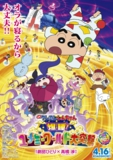 shinchan2016_thumb3.jpg